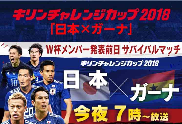 【実況・感想】キリンチャレンジカップ2018 日本×ガーナ 日本代表最終壮行試合