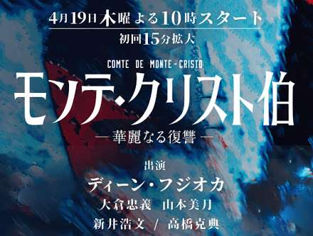 【実況・感想】モンテ・クリスト伯―華麗なる復讐―#7