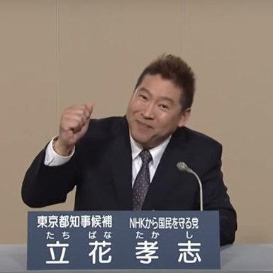 NHK集金人、夜遅くに女性宅訪問、1日17通手紙投函…一部の非常識行動が問題視 | ビジネスジャーナル