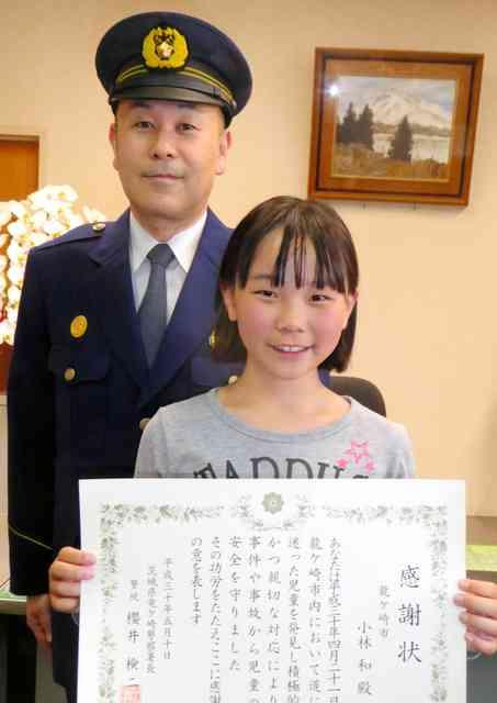 「はぐれちゃった?」迷子男児を保護 小5女子に感謝状:朝日新聞デジタル