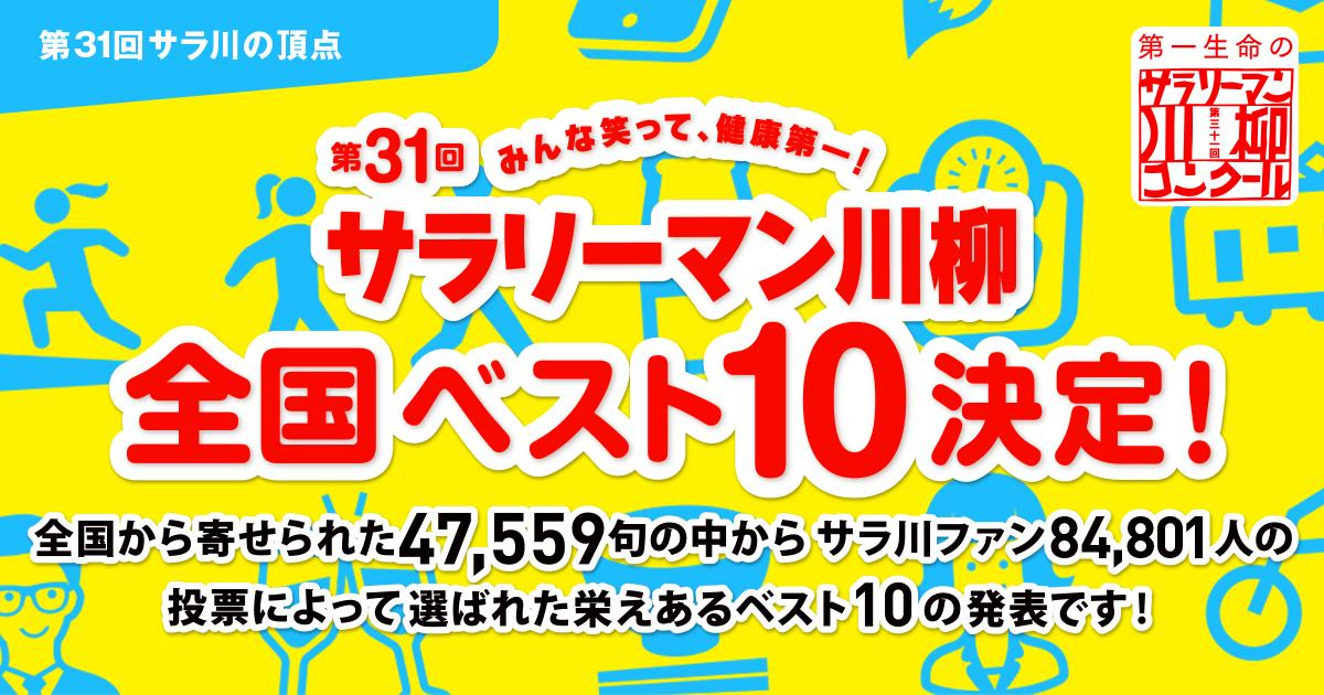 第31回サラリーマン川柳 ベスト10決定!|サラリーマン川柳|第一生命保険株式会社
