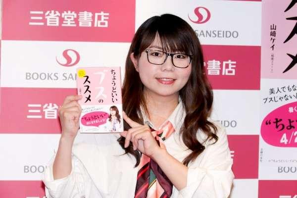 """ブス界の""""先生"""" 相席スタート・山崎ケイ、尼神インターの誠子をチクリ「ブスって気付いてほしい」"""