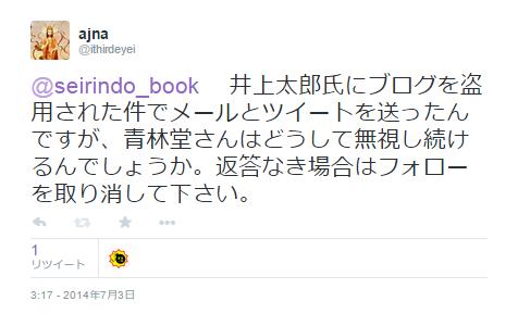 【井上太郎@kaminoishi という有害アカウント】 : 反日はどこからくるの