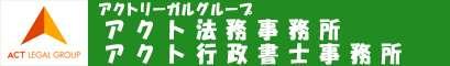 内容証明郵便ってなに? - その他の手続き | 大阪の司法書士事務所 アクト法務事務所