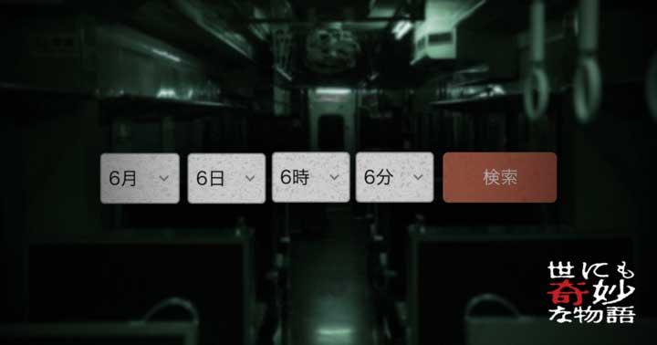 【微閲覧注意】ジョルダンの乗換案内で「6月6日6時6分」と検索すると…… 存在しない駅に導かれ、そして……