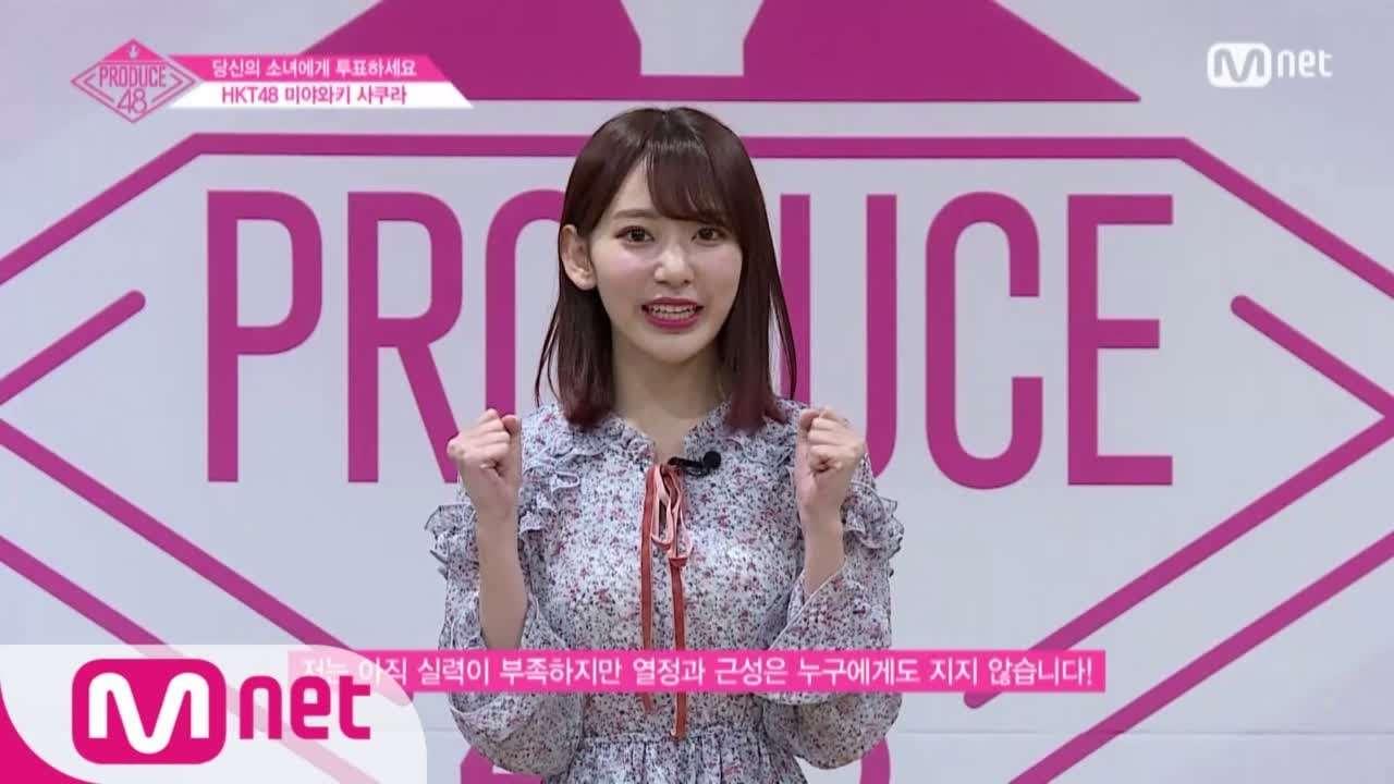 PRODUCE48 HKT48ㅣ미야와키 사쿠라ㅣ누구에게도 지지 않는 열정과 근성 @자기소개_1분 PR 180615 EP.0 - YouTube