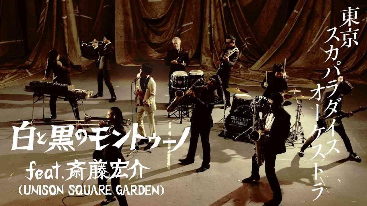 「白と黒のモントゥーノ feat.斎藤宏介(UNISON SQUARE GARDEN)」MV-YouTube Ver.-/東京スカパラダイスオーケストラ - YouTube