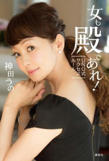神田うのオフィシャルブログ UNO  Diary Powered by Ameba
