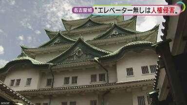 """""""エレベーター無しは人権侵害"""" NHK 東海のニュース"""