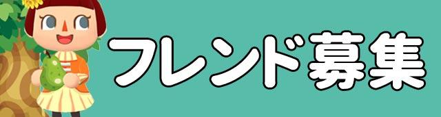 【ポケ森】フレンド募集掲示板|どうぶつの森ポケットキャンプ | AppMedia : 【国内最大級】ゲームアプリ攻略サイト!
