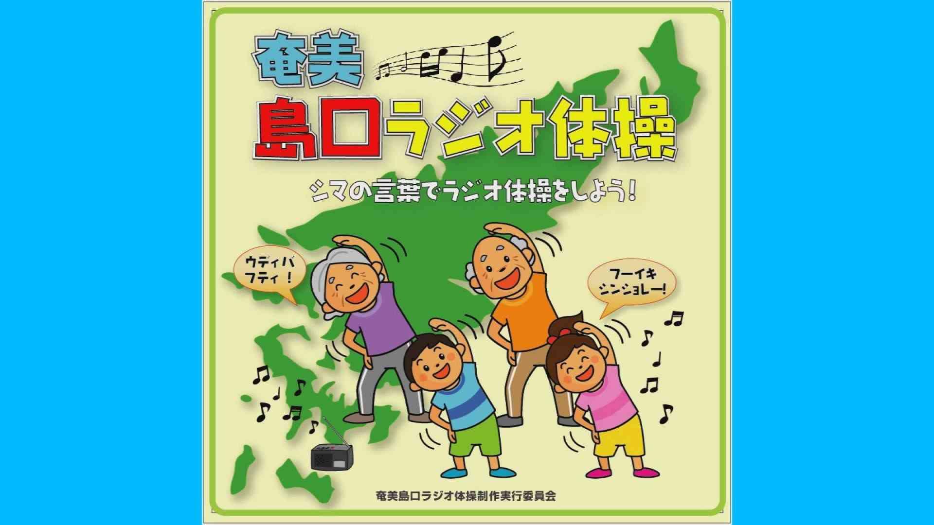 奄美島口ラジオ体操 ダイジェストMix版(字幕あり) - YouTube