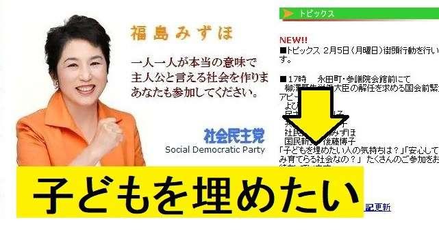 福島みずほ「子どもを埋めたい」 致命的な誤字脱字は少なくとも2007年からだった | netgeek