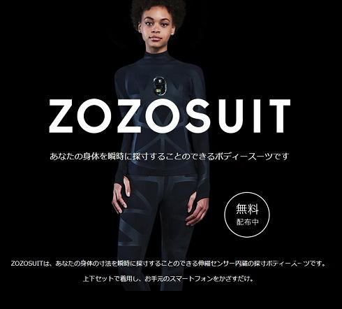 スタートトゥデイ、「ZOZOSUIT」の配送に見通しが立ったと発表 「技術改革により大幅な仕様改良に成功した」