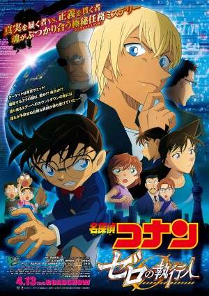【映画ランキング】3週目『コナン』が首位、『アベンジャーズ』が初登場2位に /2018年5月2日 - 映 画 - インタビュー - クランクイン!