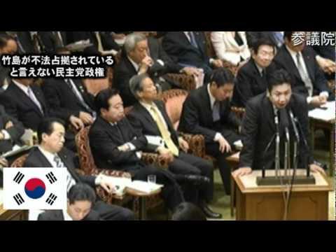 竹島は「不法占拠」と口が裂けても言えない民主党政権 - YouTube