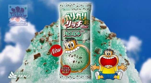 チョコミン党に朗報!ガリガリ君から「チョコミント」が初登場 チョコチップ入りのミントかき氷