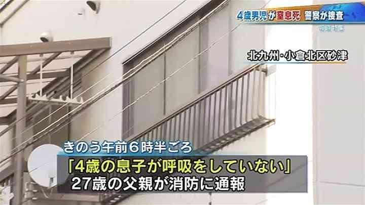 4歳男児が窒息死 警察が捜査、北九州市