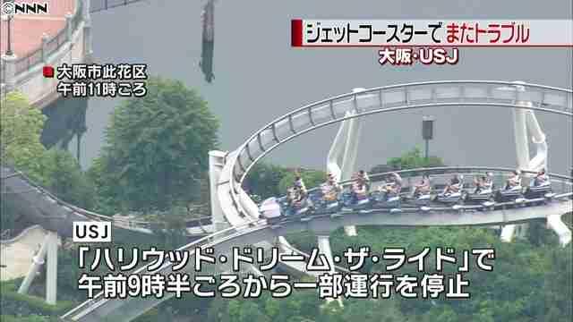 USJでジェットコースターまたトラブル 1日にも緊急停止し客が宙吊りに - ライブドアニュース
