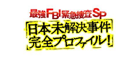 【実況・感想】日本未解決事件を追う最強FBI緊急捜査!