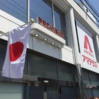 国営?パチンコ店「大日本アマテラス」がグランドオープン、安倍総理大臣や黒澤元警視庁局長もお祝い | 保守速報