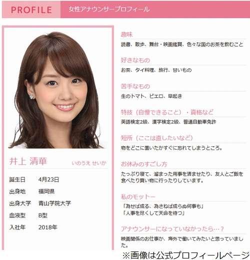 三田友梨佳アナが新人アナ紹介、注目の井上清華アナも