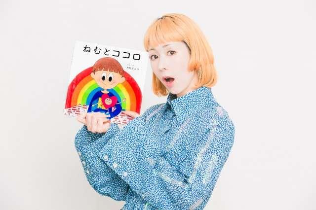 木村カエラ、絵本作家デビュー!自身の楽曲もとに描きおろし