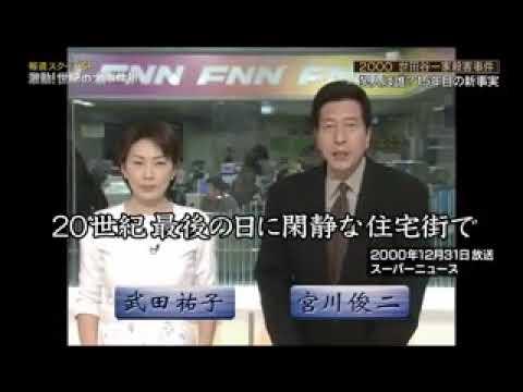 【世田谷一家殺害事件】犯人は誰?15年目の新事実 - YouTube
