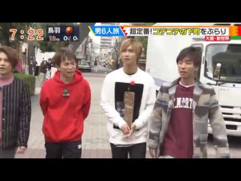171223 濱口さん&A.B.C-Z男6人ドライブ旅! in 大阪~神戸 - YouTube