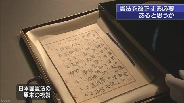 憲法改正 賛否はきっ抗 NHK世論調査 | NHKニュース