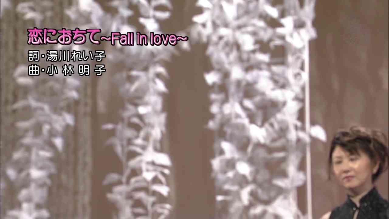 小林明子  恋におちて ~ Fall in love ~ Full-HD - YouTube