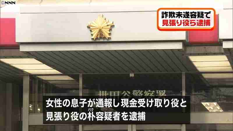 高齢者から現金だまし取る 見張り役ら逮捕(日本テレビ系(NNN)) - Yahoo!ニュース