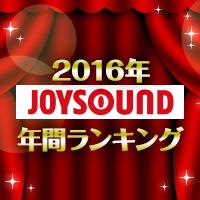 2016年JOYSOUNDカラオケ年間ランキング|JOYSOUND.com