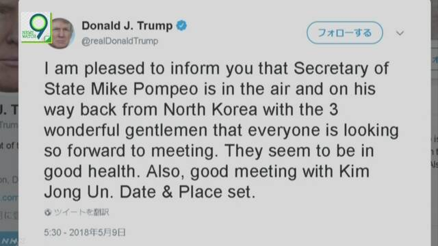 北朝鮮で拘束のアメリカ人3人解放、米トランプ大統領が明らかに