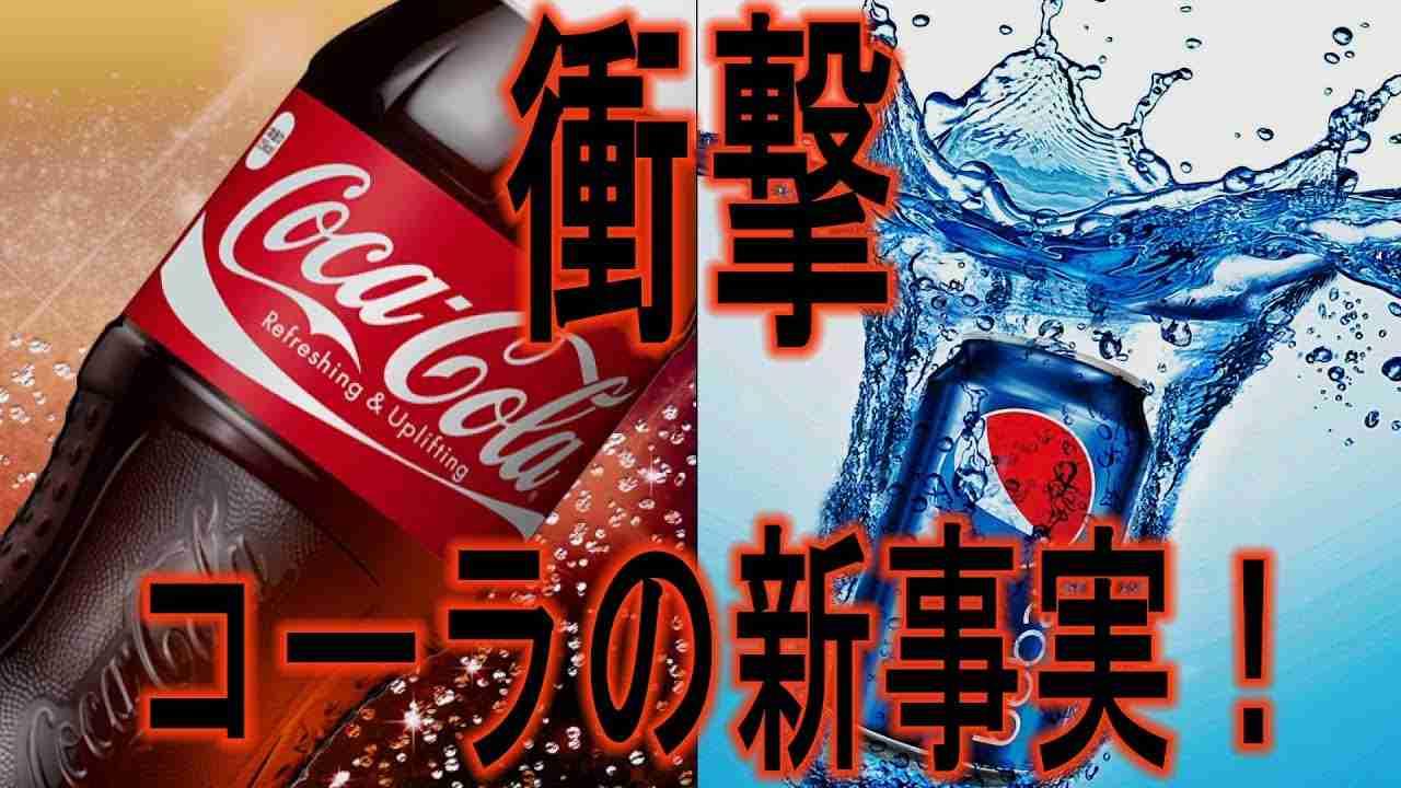 【衝撃】コーラの新事実!                   『新・霊界物語 第二百十四話』 - YouTube