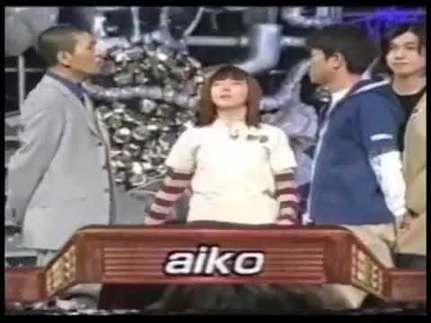 aiko 初登場 ダウンタウンとの絡み - YouTube