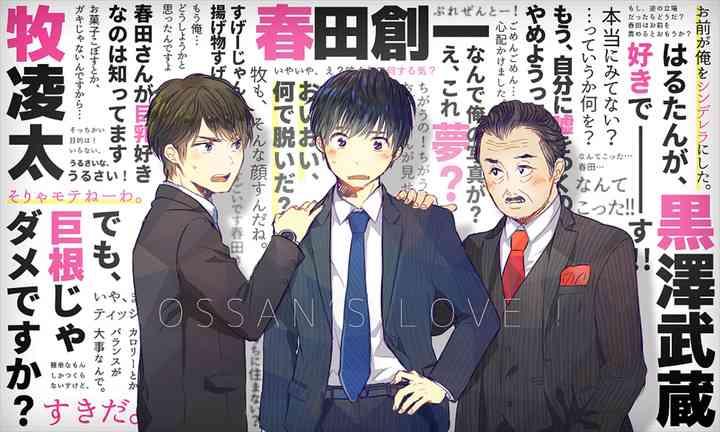 内田理央:「おっさんずラブ」イラストに大興奮 「この構図が見たかった!」