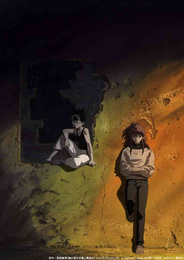 「幽☆遊☆白書」Blu-ray BOXで完全新作アニメのキービジュアル公開
