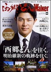 西郷どんWalker ウォーカームック:雑誌・ムック | KADOKAWA