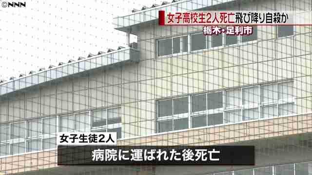 校舎7階から飛び降り自殺か、高3女子2人死亡