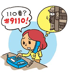 生活の安全に関する不安や悩みは 警察相談専用電話 #9110へご相談ください | 暮らしに役立つ情報 | 政府広報オンライン