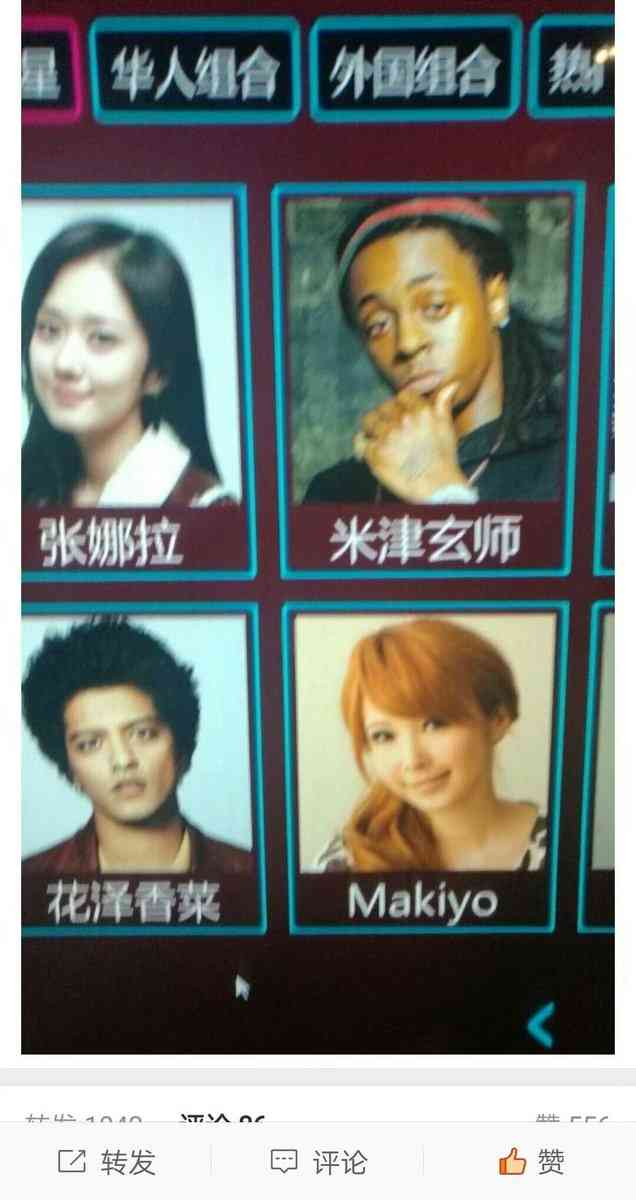 中国のカラオケの米津玄師アーティスト画像が適当すぎて話題に / 本人がコメント「イカしてる」→ ネットの声「イメチェンし過ぎ」