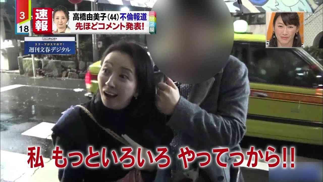 高橋由美子「不倫の慰謝料請求」で絶体絶命に