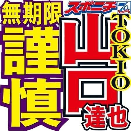 TOKIO 4人で近日中に会見、今後の活動と山口への対応言及か(スポニチアネックス) - Yahoo!ニュース