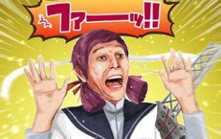 中山美穂が歌手活動再開に向けて発声練習開始