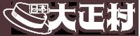 公益財団法人日本大正村