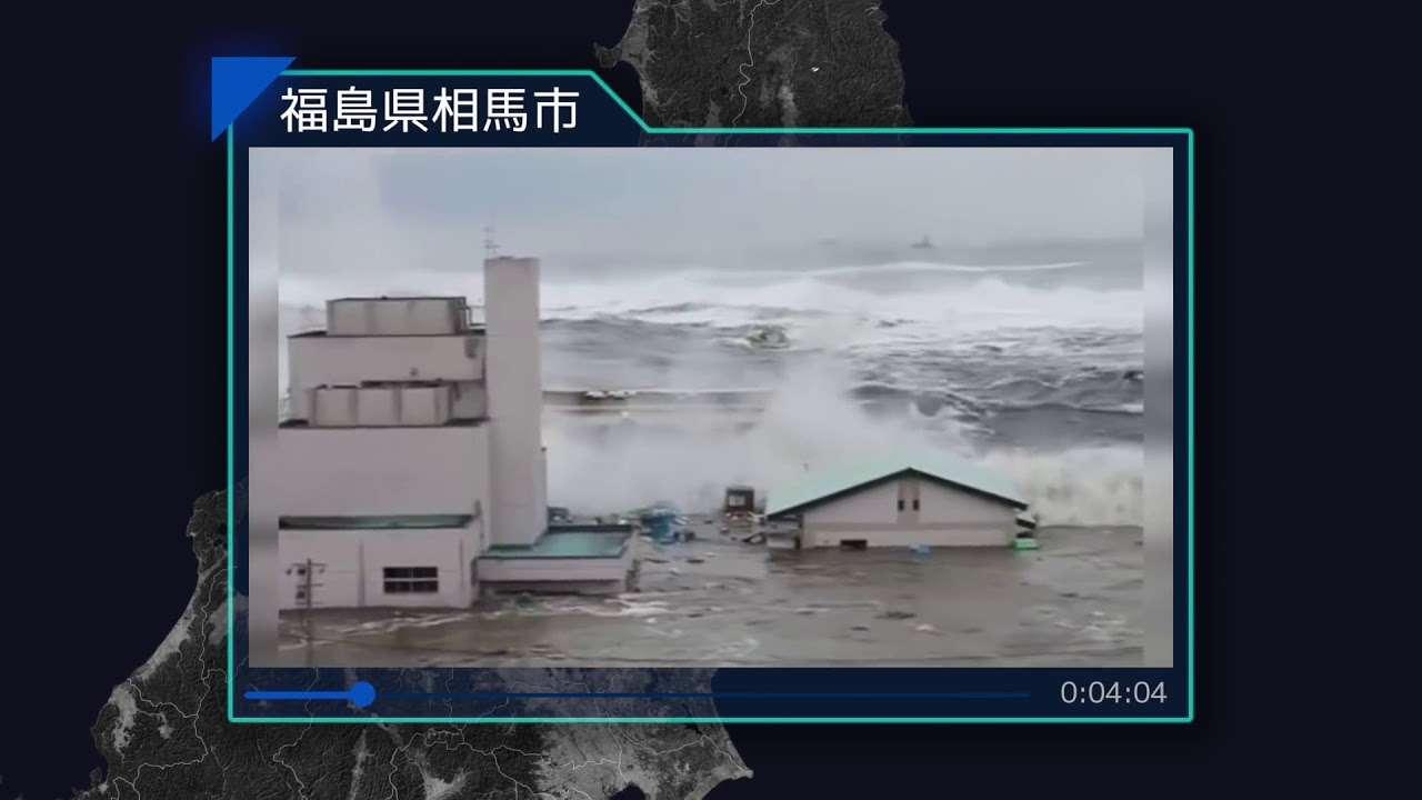 ※閲覧注意※ 忘れてはいけない【3.11 東日本大震災から6年】大津波の全記録50市町村の津波映像 - YouTube