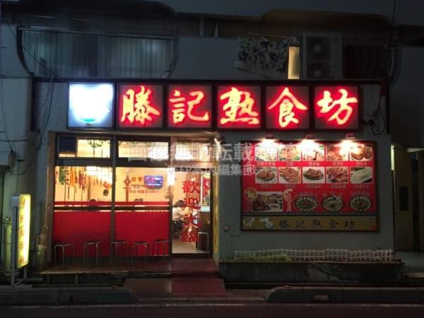 【祝・人口60万人】埼玉の無法地帯タウン「西川口」の中華街化がさらに加速している件【移民の街川口市】 - 東京DEEP案内