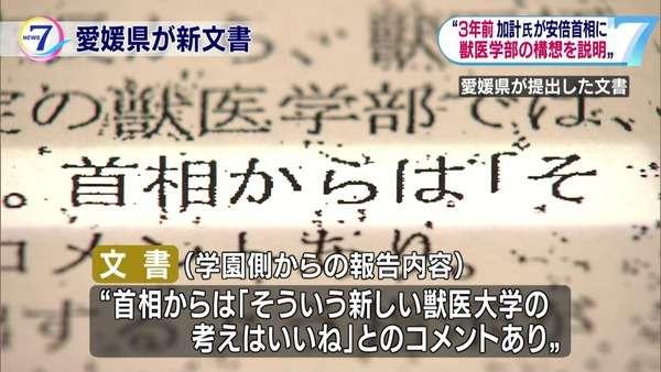 【加計】愛媛県が国会提出した新文書(3年前のメモ)に野党&マスゴミが狂喜乱舞 / 正義の見方