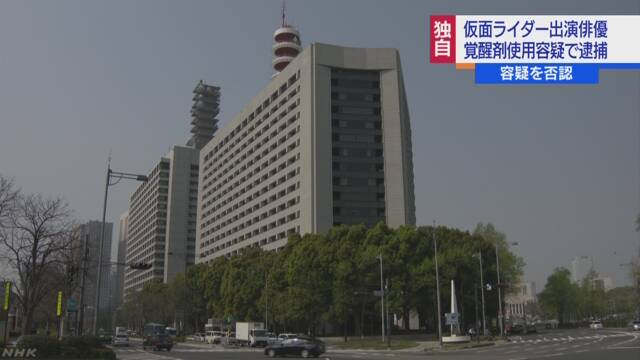 仮面ライダーなどに出演の俳優 覚醒剤使用容疑で逮捕 | NHKニュース