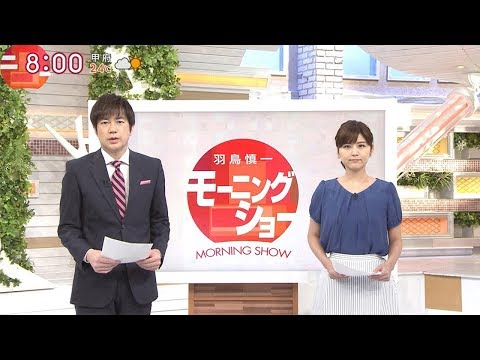 羽鳥慎一モーニングショー 2018年5月28日 - YouTube